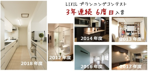 3年連続6度目入賞LIXILプランニングコンテスト.jpg